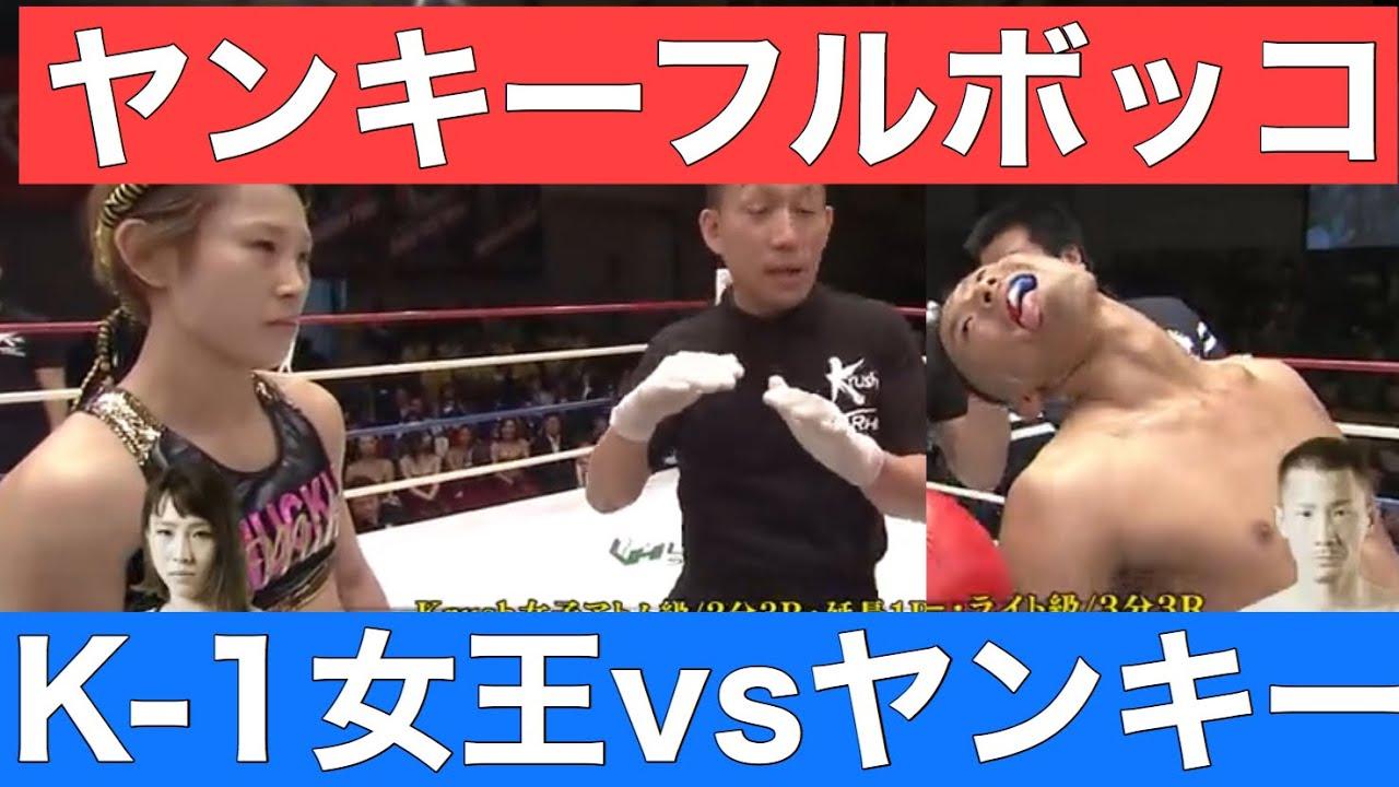 喧嘩屋vsK-1女王のスパーリング