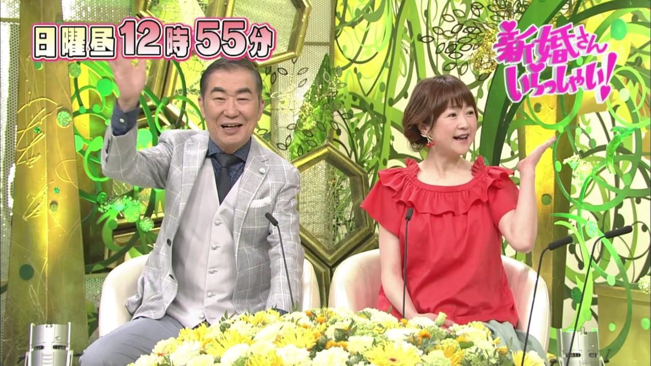 「新婚さんいらっしゃい!」 毎週日曜ひる放送!