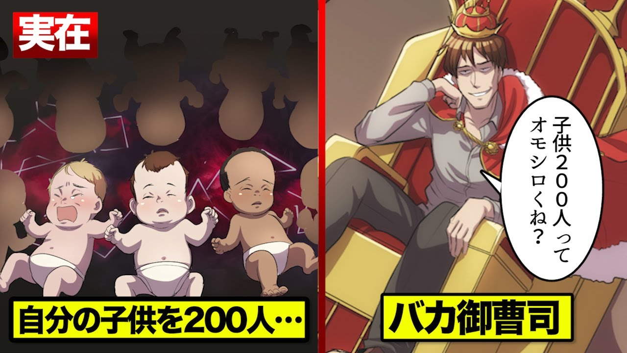 【実話】自分の子供を200人作ろうとした…日本企業のバカ御曹司。
