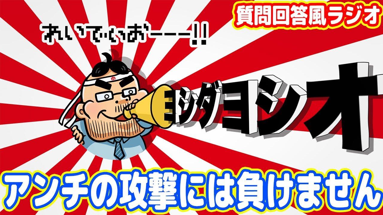 【低評価の嵐】嫌われ系YouTuber VS アンチ「質問回答バトル」(吉田ラジオ)