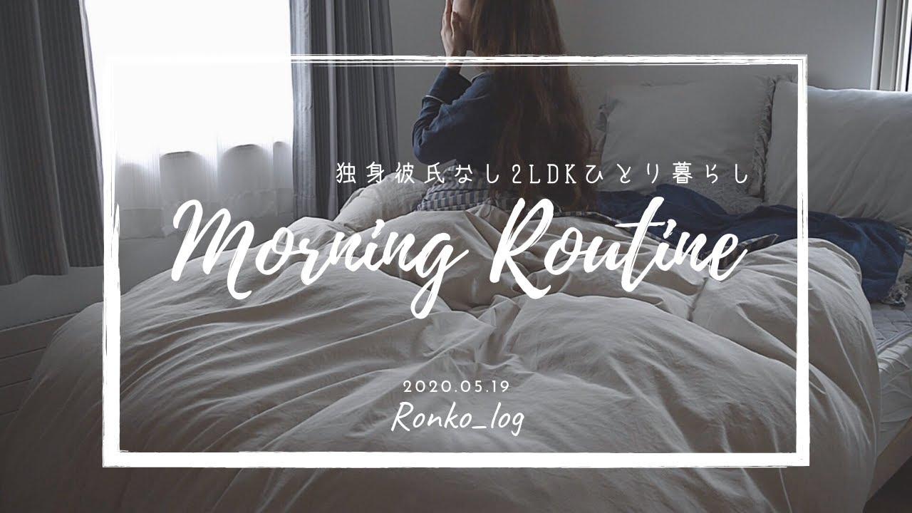 〔モーニングルーティン〕自粛期間明け出勤前の気合の入った朝。//アラサーパート勤務の心豊かなおひとりさま暮らし//living in Japan