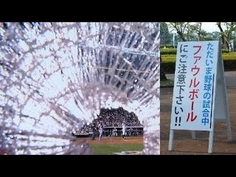 【閲覧注意】野球の危険すぎるファールボール直撃集!