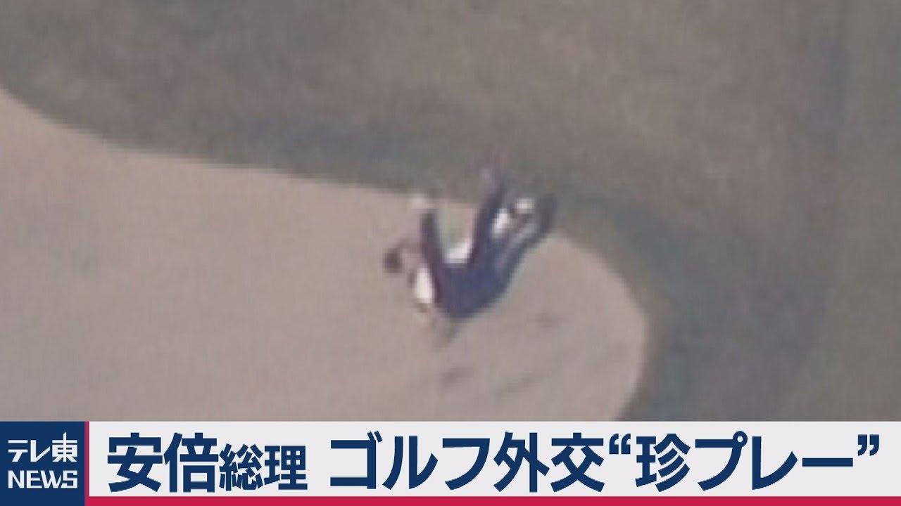 """安倍総理 ゴルフ外交""""珍プレー"""""""