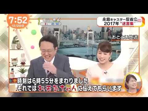 【面白】《放送事故》永島アナが生放送でとんでもないことに…