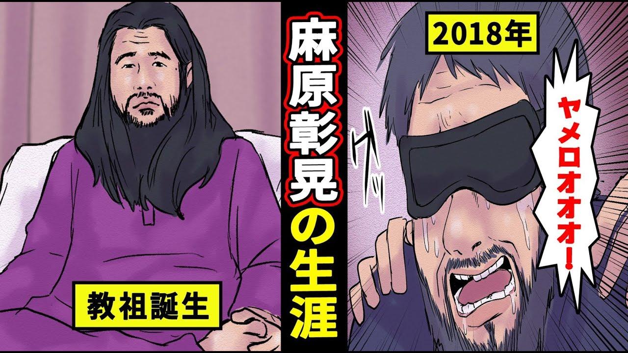 【実話】地下鉄サリン事件の首謀者、麻原彰晃の壮絶な生涯。23年後の死刑執行【マンガ動画】