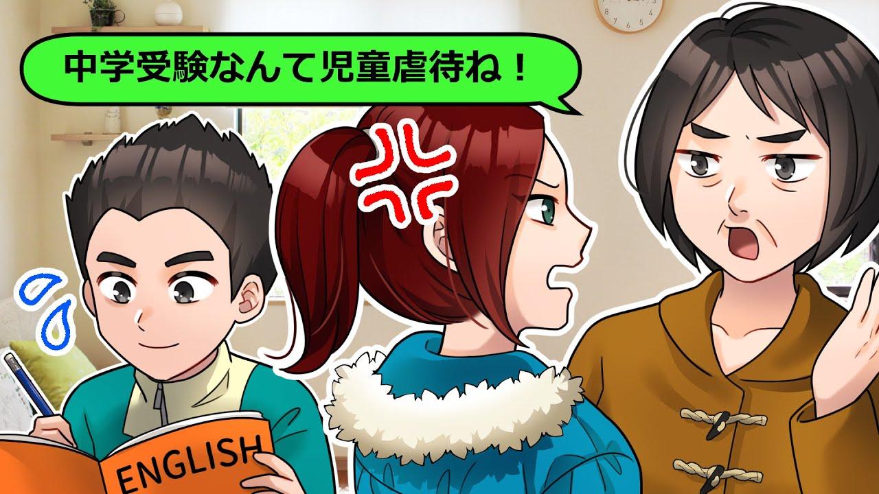 【LINE】ド偏見ババア「中学受験なんて教育虐待よ!」私「はぁ!?」→誰もが失笑の恥ずかしい結果にwww