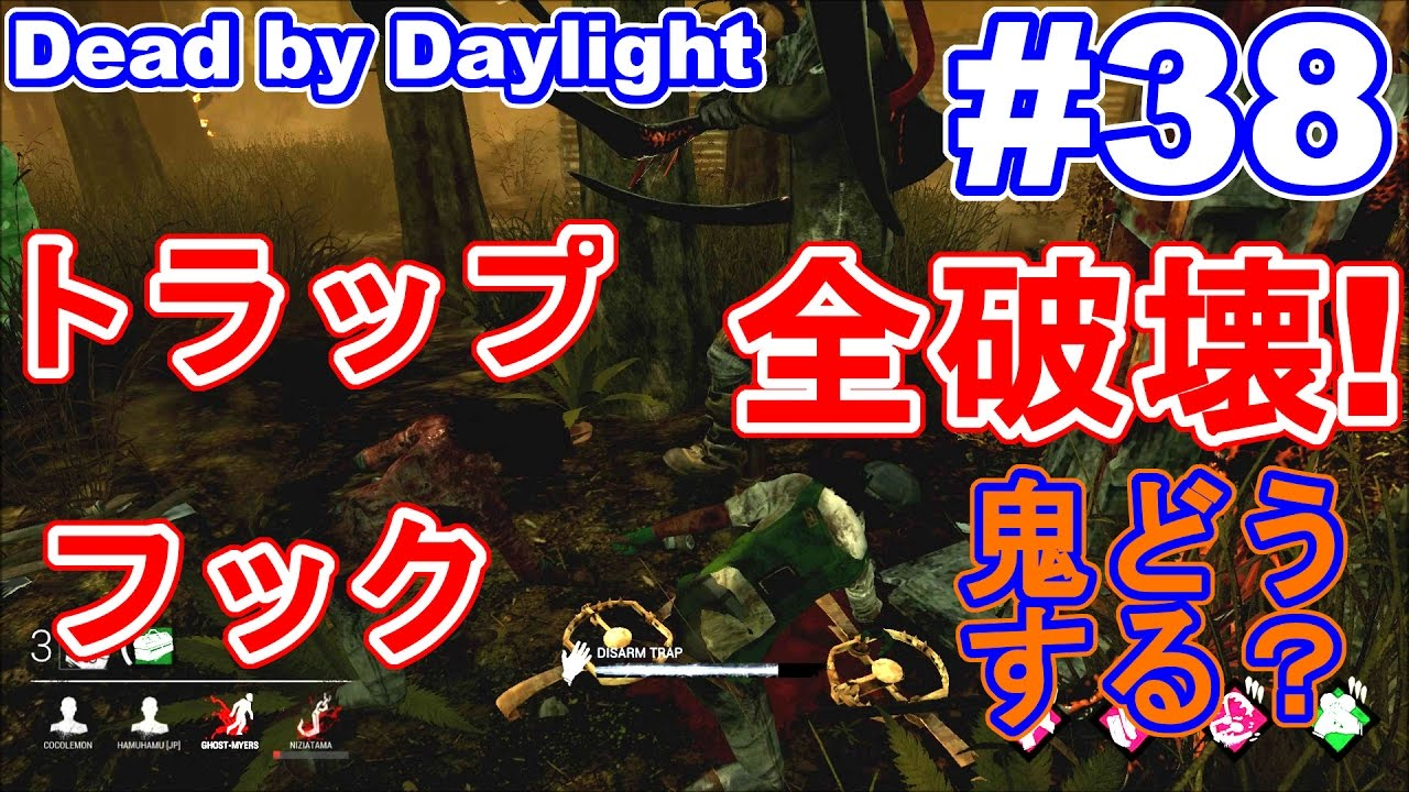 #38【Dead by Daylight】フックトラップ全破壊!困ったキラーが取った行動とは?ツールボックス解体屋うまい面白いデッドバイデイライトDestroy all  hook trapゲーム実況