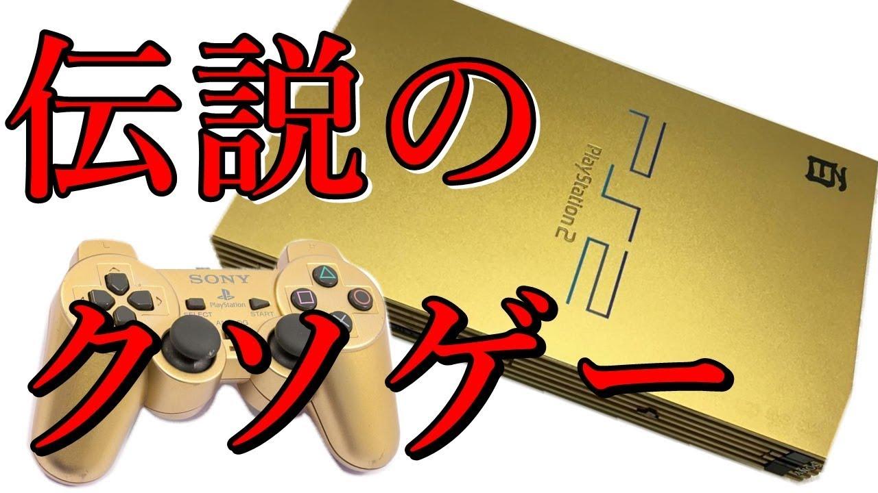 【PS2】人類には早すぎた…伝説のクソゲー