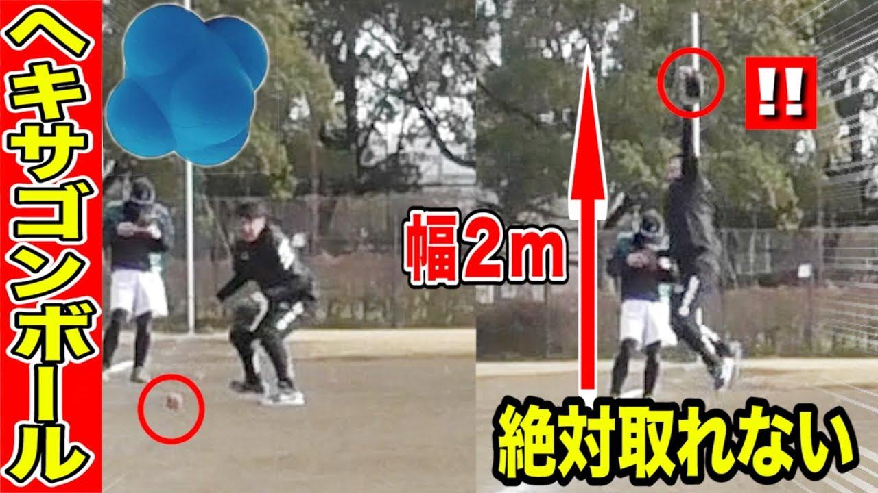 ヘキサゴンボールが幅2mのイレギュラー!とれるヤツはいない…究極の守備練!