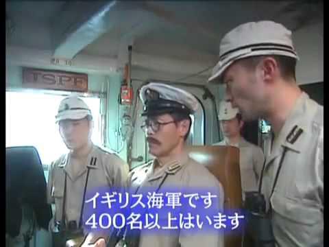 日本軍との闘いで感動した元イギリス高官が、自衛艦を表敬訪問・・