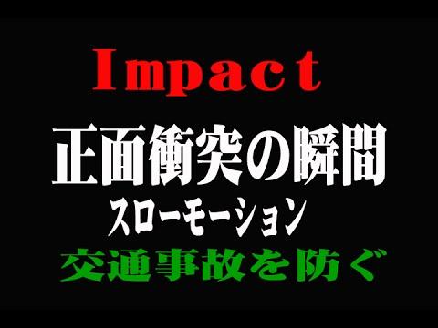 [閲覧注意] 正面衝突の瞬間-交通事故-人身事故-Impact