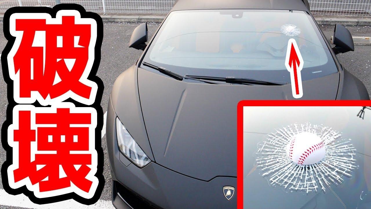 ランボルギーニのフロントガラス割ってみた【ドッキリ】Lamborghini【Raphael】