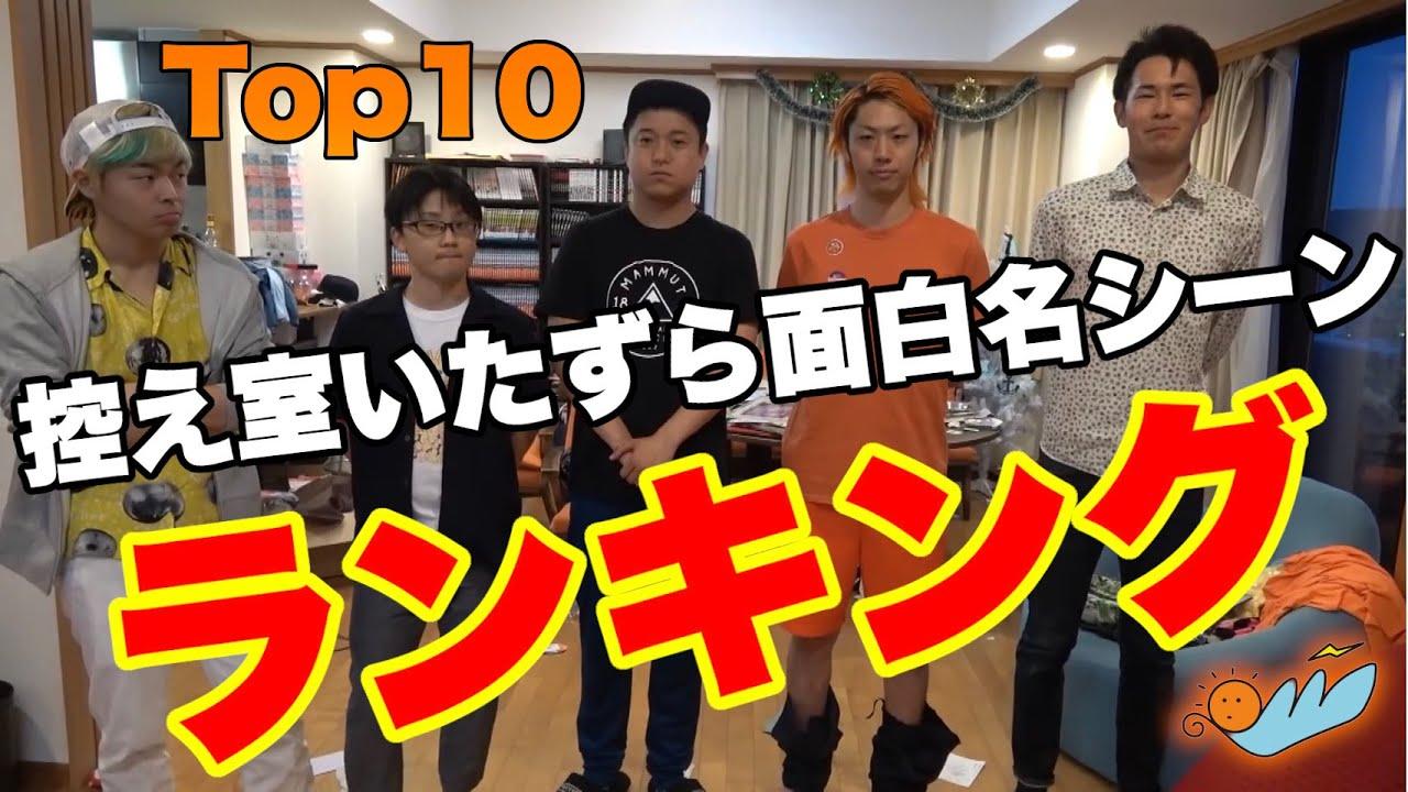 イタズラ 面白シーンランキングTop10【東海オンエア】