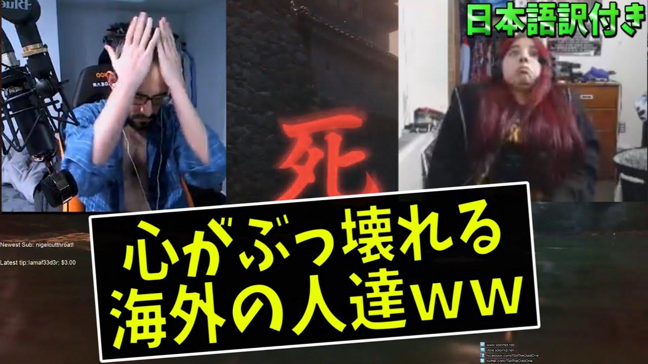#4【日本語字幕付き】日本の鬼畜ゲームに心を壊される海外の人達が面白いww