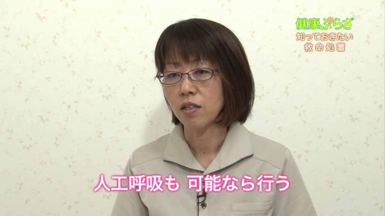 健康ぷらざ:知っておきたい救命処置(2015.6.21)