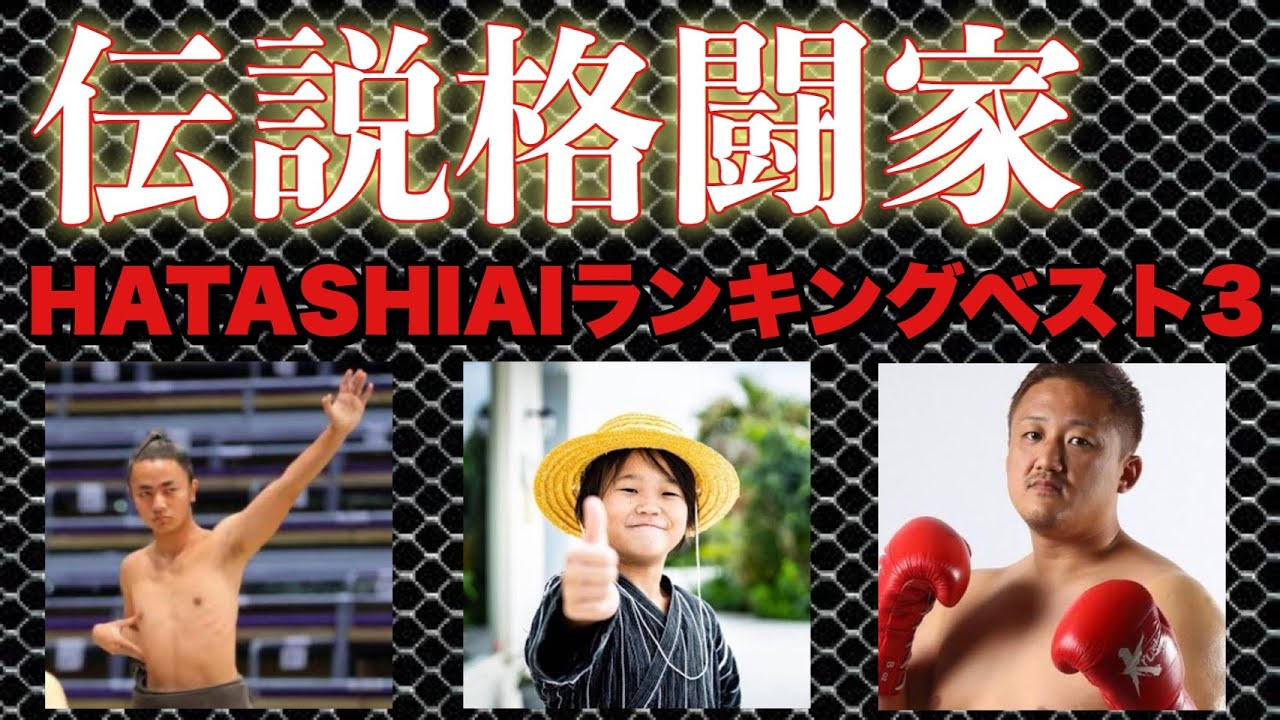 伝説の格闘家ランキング【HATASHIAI厳選】