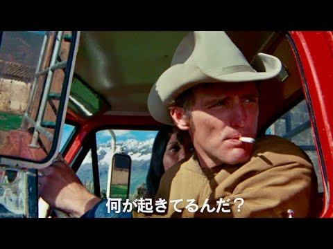 異端児デニス・ホッパーによる革命的傑作が31年ぶりに/映画『ラストムービー』予告編
