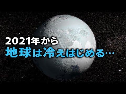 NASA発表『太陽活動は過去最低レベル』地球はガチ氷河期突入?2021年から少しづつ…!!