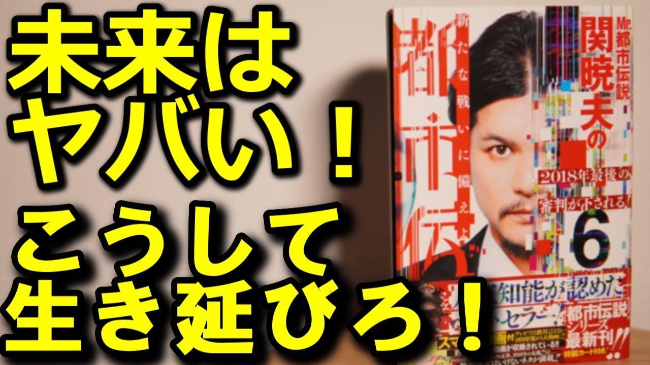 【関暁夫】「都市伝説6」考察 未来はヤバい!こうして生き延びろ!