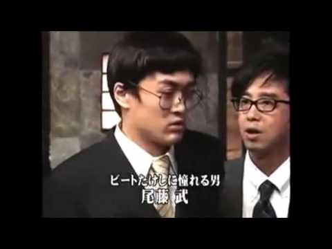 劇団ひとり ビートたけしモノマネ!!