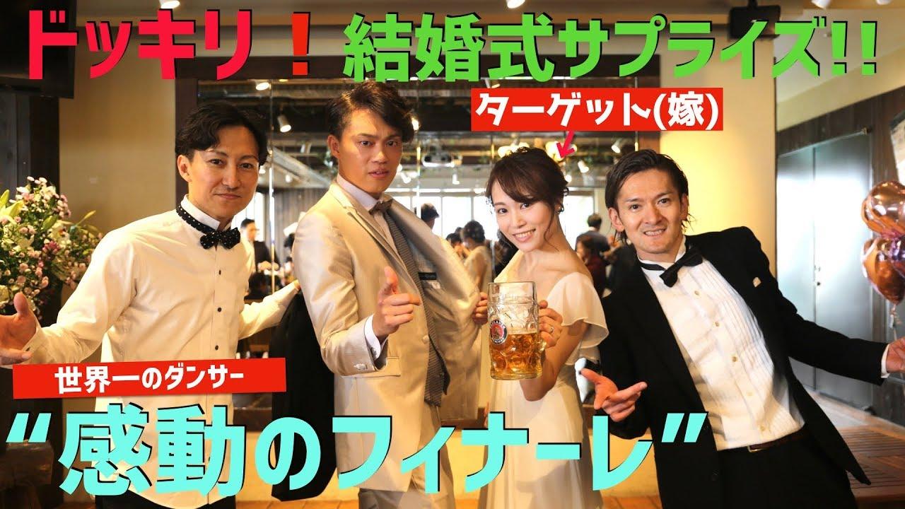 【ドッキリ】世界一のダンサーが結婚式でサプライズで踊ってみた「感動のフィナーレ」
