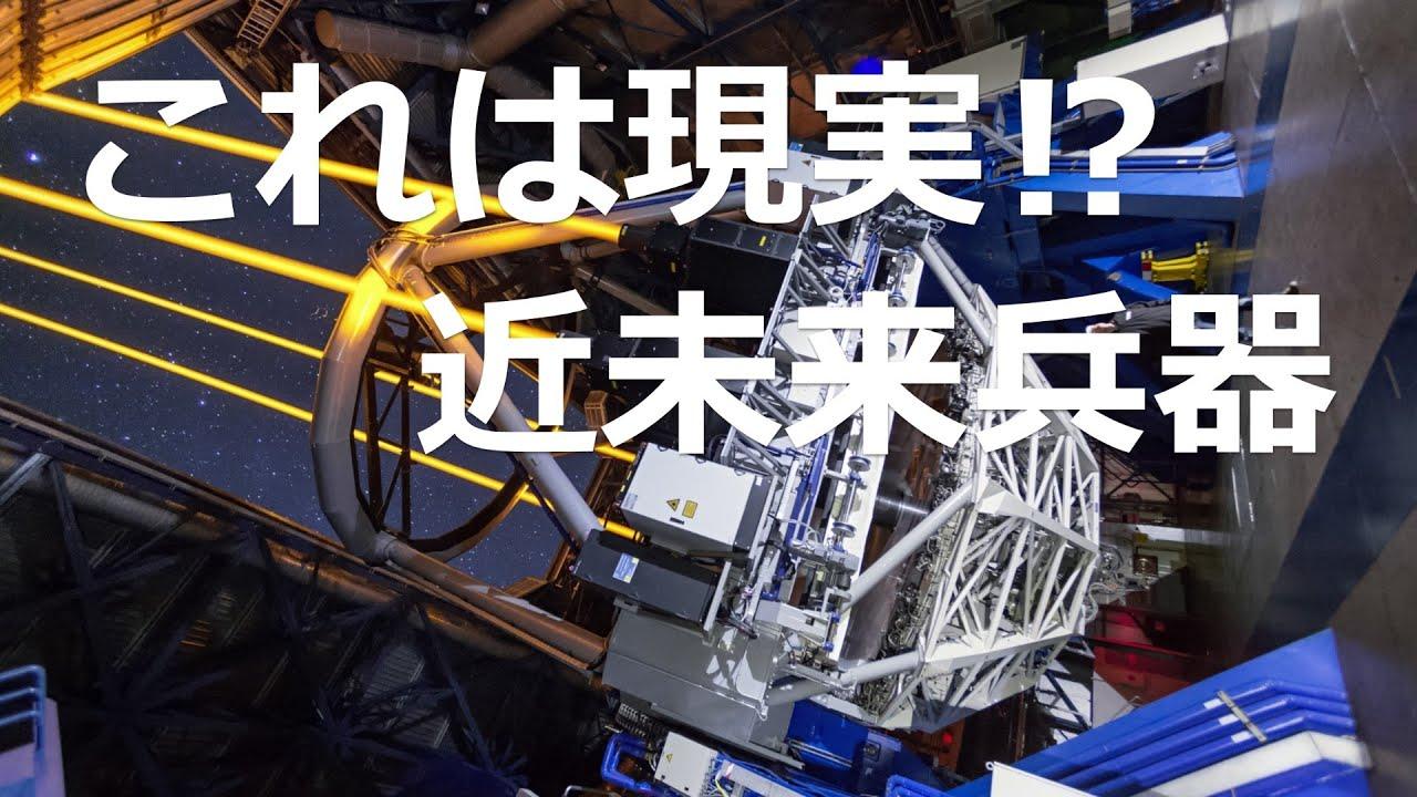 驚異の未来・最新兵器 すでに実現した技術と近未来実現兵器のすべて【日本軍事情報】