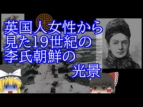 毒舌注意◆イザベラ・バードの『朝鮮紀行』英国人女性から見た李氏朝鮮の光景