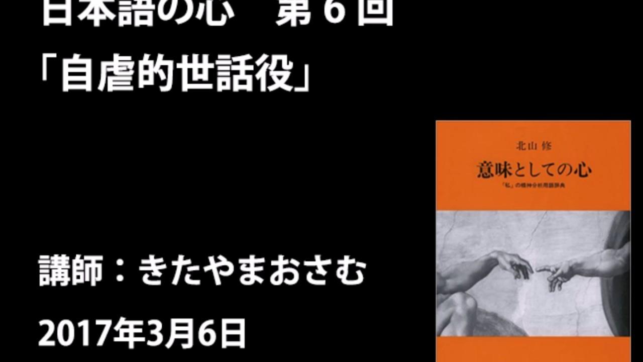 きたやまおさむ「日本語の心」第6回 「自虐的世話役」