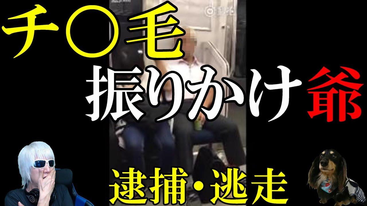 痴漢の決定的瞬間をカメラに捉えられた男達10選(逮捕,逃走,冤罪ではない)[令和TV衝撃]