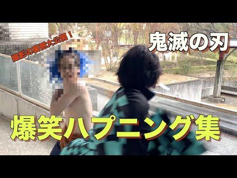 【鬼滅の刃】現役パフォーマー達の裏側!? 爆笑ハプニング集 ※キャラ崩壊注意