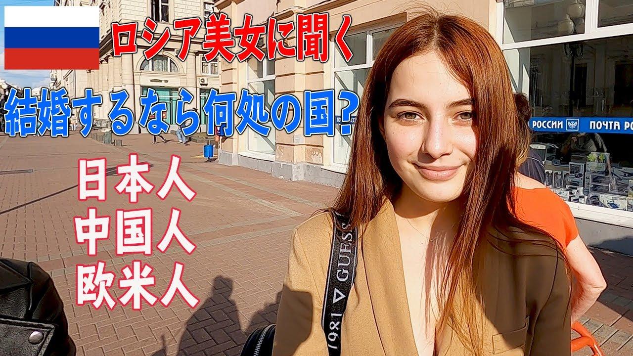 ロシアの女性に聞いた!結婚するなら何処の国?日本人・中国人・欧米人?