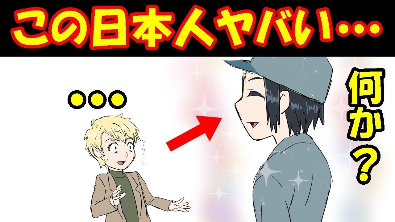 日本の態度に外人激怒!外「故障車を1週間で直せ」日「了解」1週間後→外「おい!何だこれは(怒)」すると冷静な口調で日本人が…【漫画】