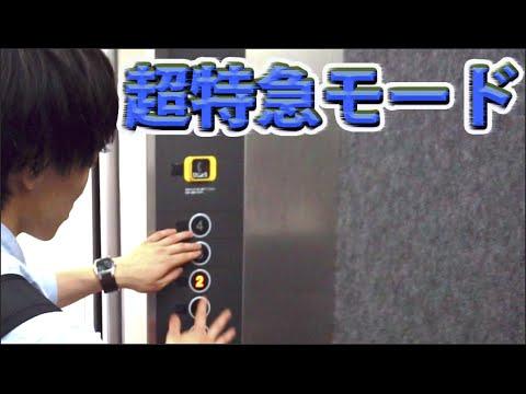 エレベーター隠しコマンドの超特急モード、キャンセル機能は本当だった