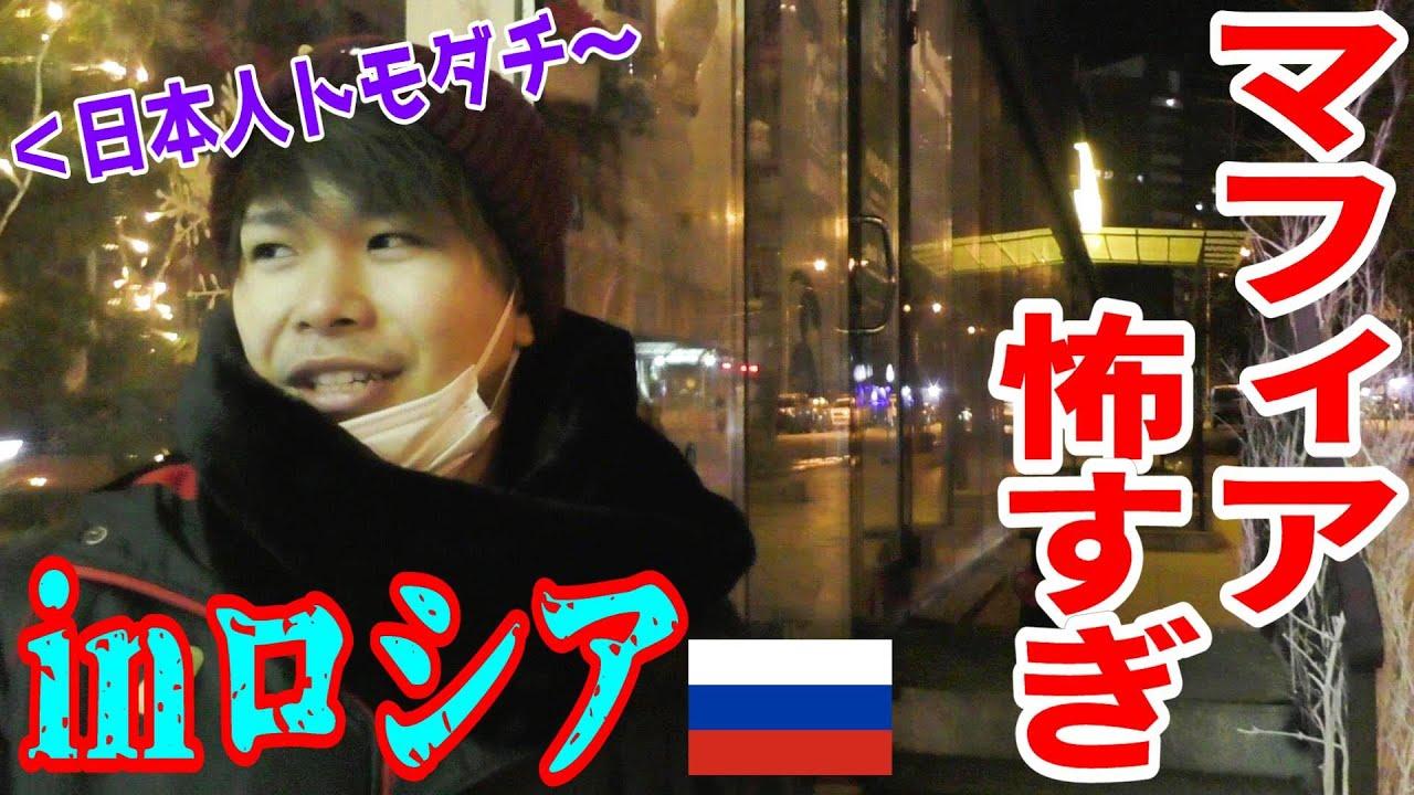 【恐怖】ロシアに行ったらいきなりマフィアに声かけられた件
