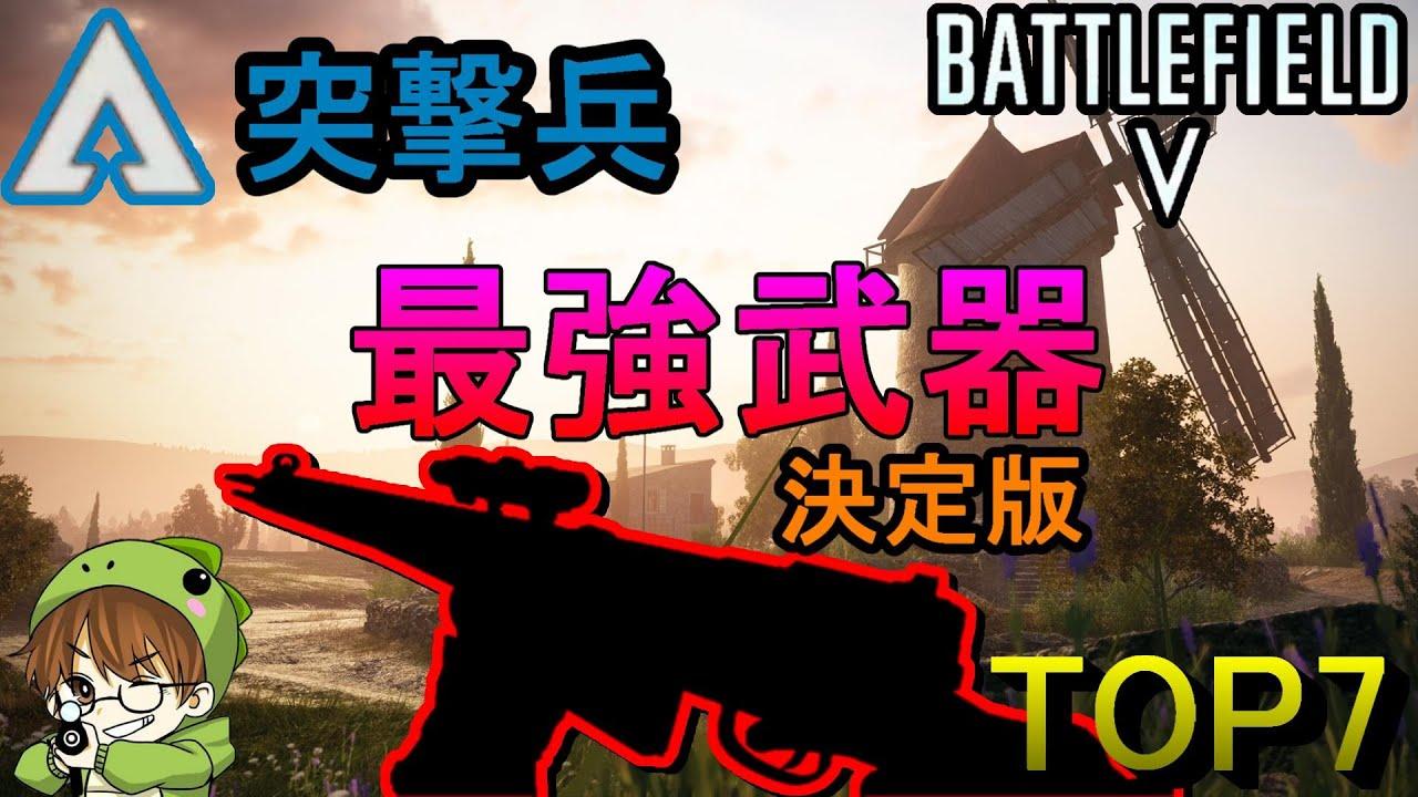 【BF5決定版】突撃兵最強武器TOP7/Ver7.0 Strongest Assault soldier weapon in BF5【PS4/バトルフィールド5/アデルゲームズ/AdeleGames】