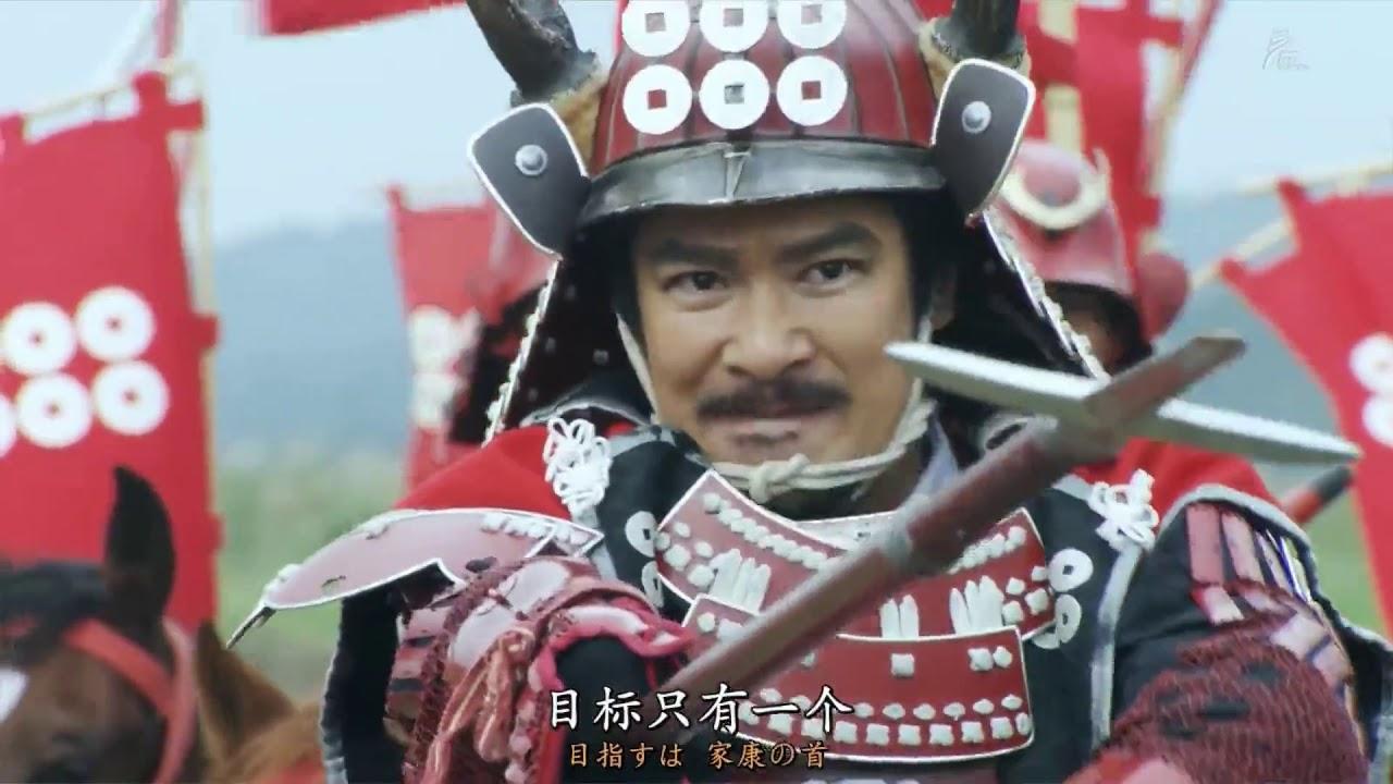 真田信繁大阪之戰 Sanada Yukimura MV