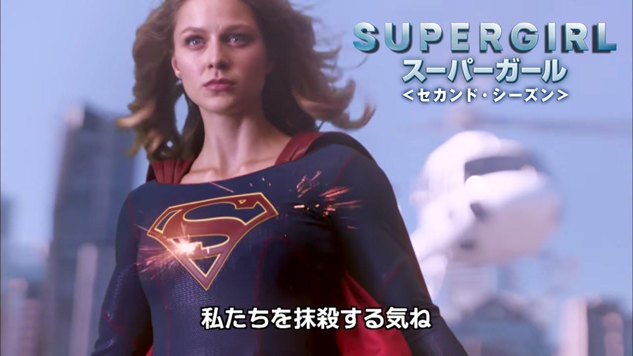 BD/DVD【予告編】「SUPERGIRL/スーパーガール <セカンド・シーズン>」9.6リリース