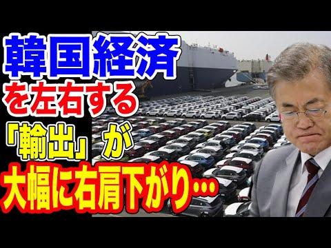 韓国経済の主力の輸出が崖っぷち!…【韓国ニュース:韓国の反応】