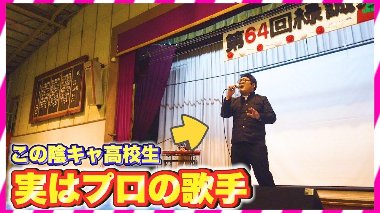 【文化祭歌うまドッキリ】もしも陰キャ高校生がプロの歌手だったら。。(♪Pretender/official髭男dism)