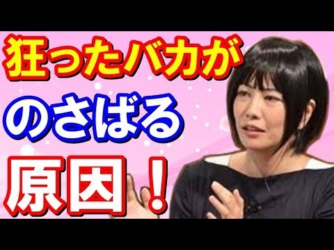 【中野信子】のさばるバカへの強烈な正論!「テレビを見ている残念な人達が世の中を狂わせる!」聞けば納得!