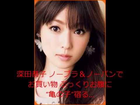 """深田恭子 ノーブラ&ノーパンでお買い物 ぷっくりお腹に""""亀の子""""宿る…"""