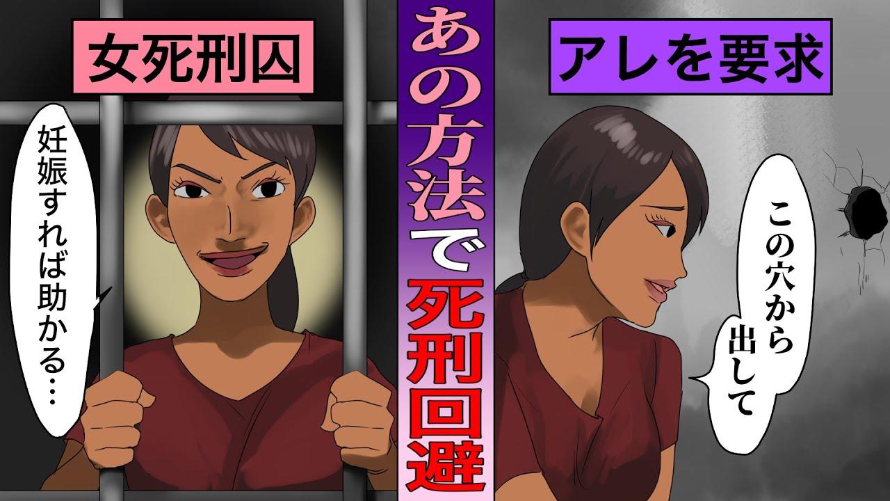 【実話】死刑を驚きの方法で逃れた女囚人…女性のみが使えるアレを使って…