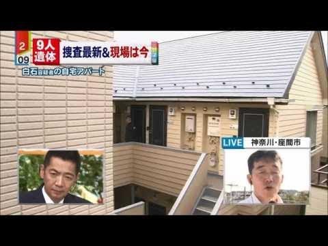 【放送事故】ミヤネ屋 神奈川・座間の9人死亡事件で中継先の大家に怒鳴られ中断