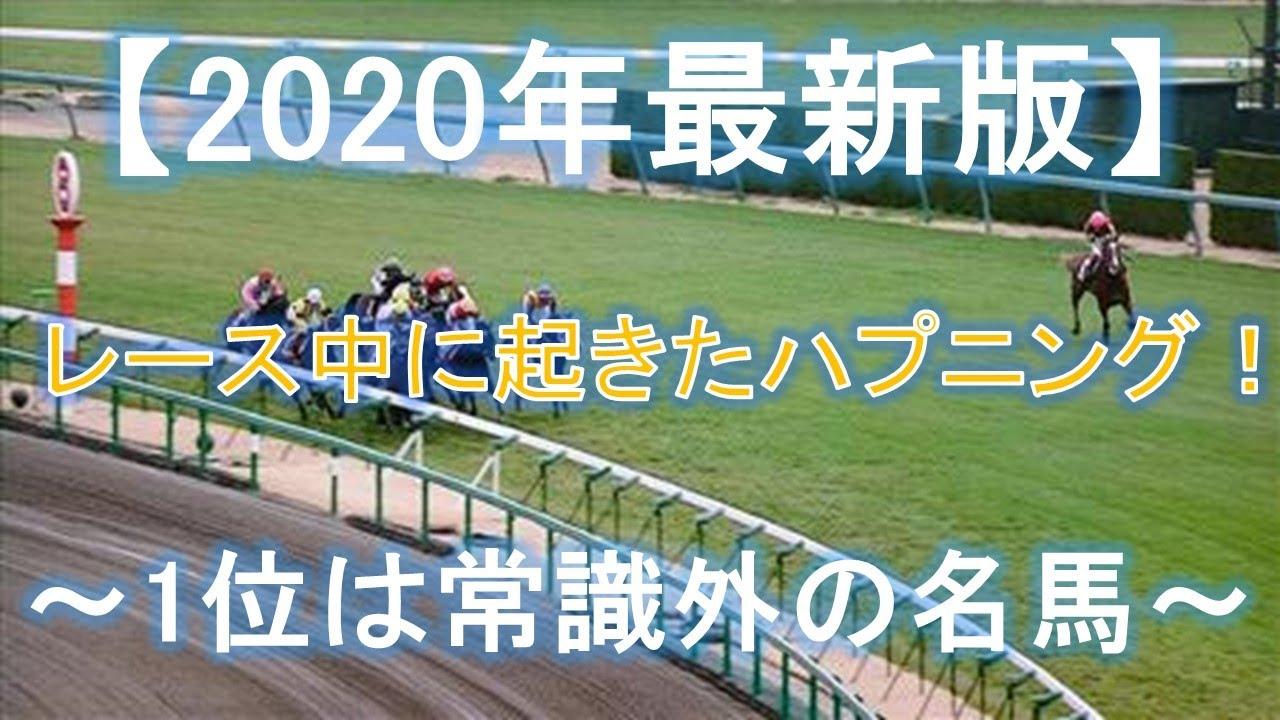 【2020年最新版】競馬のレース中に起こったハプニング ~1位は常識外の名馬~