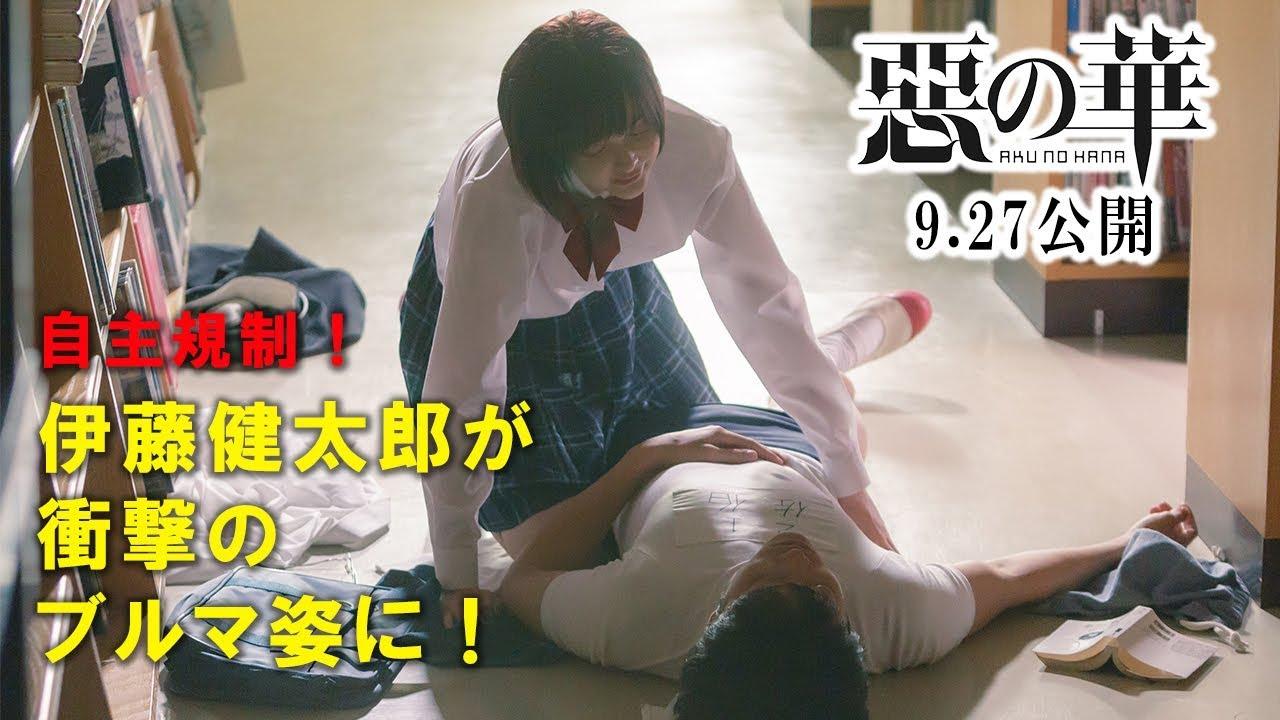 映画『惡の華』9.27公開|伊藤健太郎が衝撃のブルマ姿に!(モザイク映像)