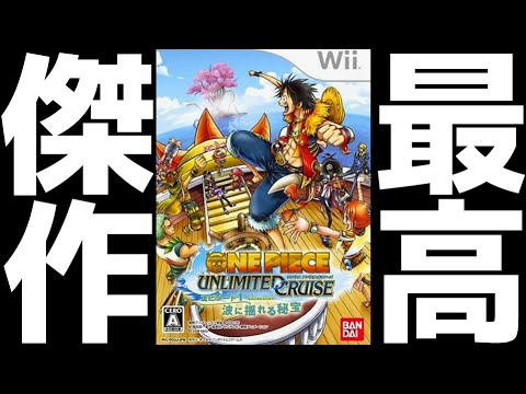 10年前に発売した「ワンピース」歴代人気NO1ゲームで「ガイモン」が無双する光景がやばすぎた。【ONE PIECE アンリミテッドクルーズ】