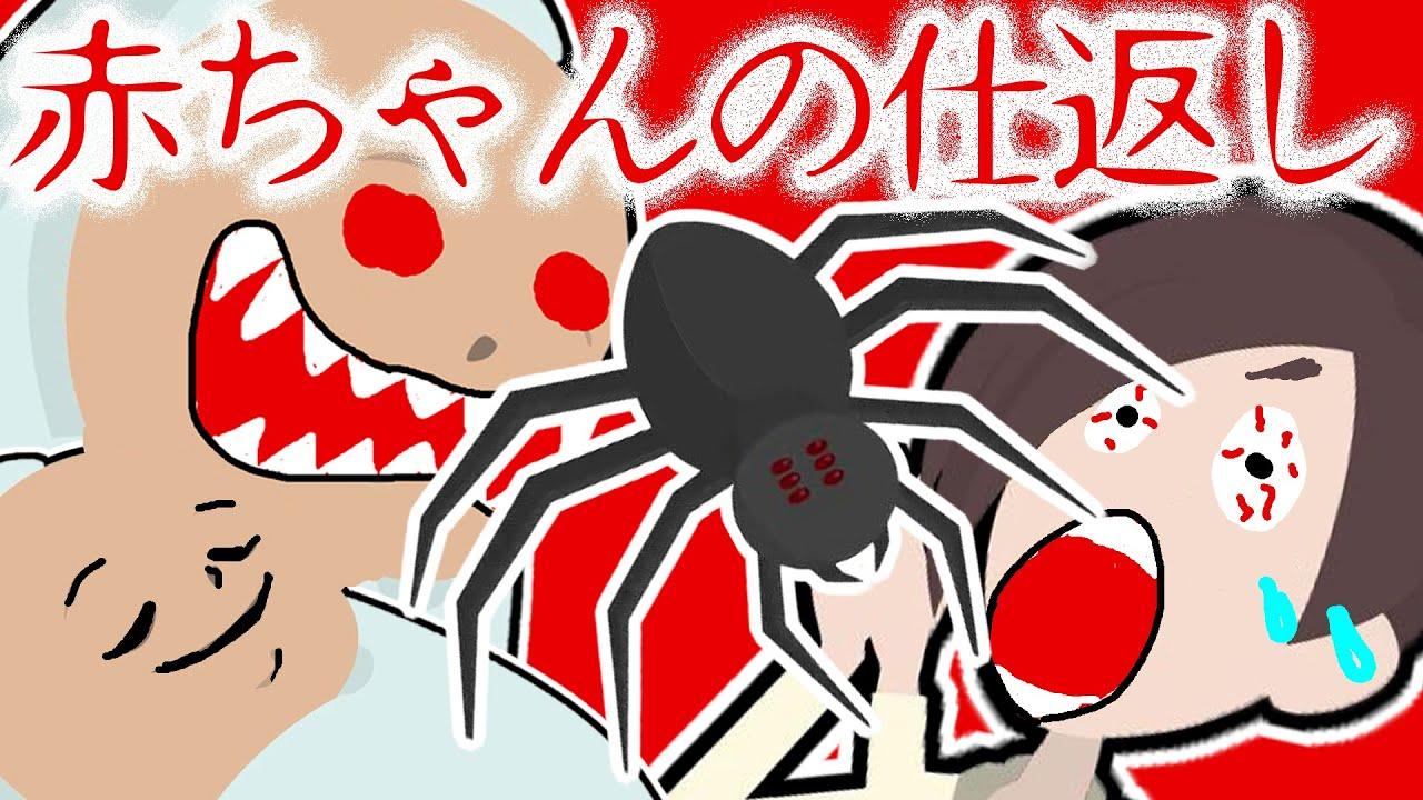 赤ちゃんと留守番・・【洒落にならない怖い話 アニメ】クモや犬に襲われたり不思議なことが起こる。誰のしわざ・・?