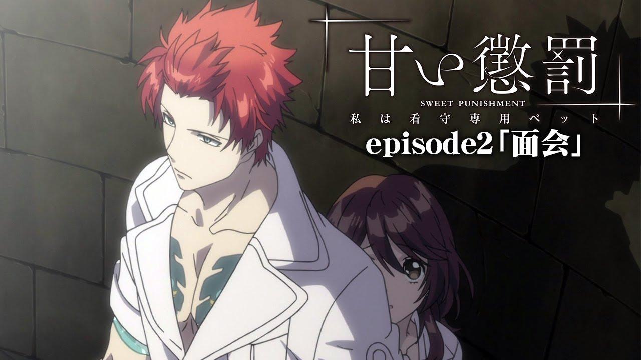 【公式】episode2「面会」【甘い懲罰~私は看守専用ペット】