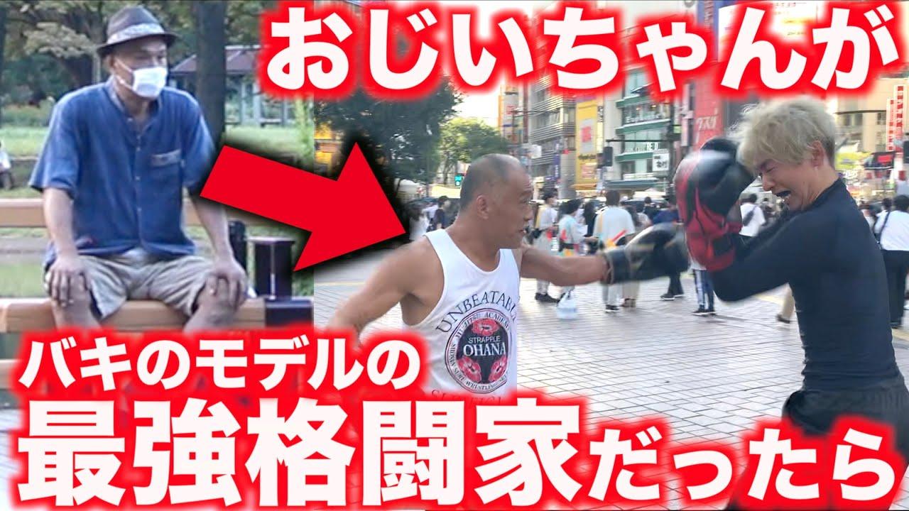 【ドッキリ】もしも街中でボクシングしてるお年寄りがプロ格闘家だったら…【モニタリング】【スパーリング】【刃牙】