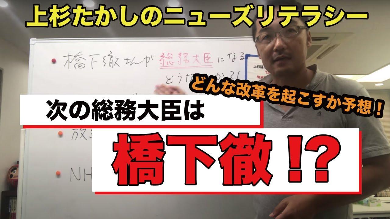 橋下徹さんが総務大臣になると日本はどうなるのか?
